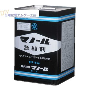 マノール急結剤  18kg/缶 nitiyousakanemu