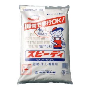 スピーディモルタル 10kg/袋 nitiyousakanemu