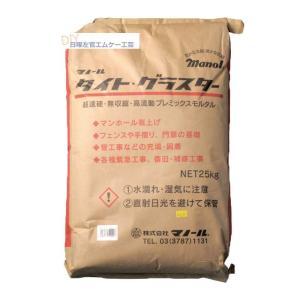 マノールタイト・グラスター 25kg/袋 nitiyousakanemu
