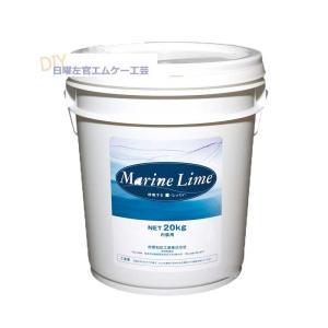 マリンライム 20kg/缶|nitiyousakanemu