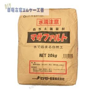 マサファルト 固まる土 雑草対策 自然土舗装材 運賃別途 20kg/袋 マツモト産業|nitiyousakanemu