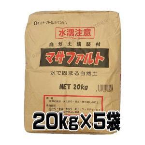 マサファルト 固まる土 雑草対策 自然土舗装材 5袋お得セット 20kg x 5袋 マツモト産業|nitiyousakanemu