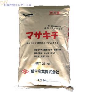 マサキチ(固まる土) 水をまくだけでOK 25kg/袋 畑中産業|nitiyousakanemu