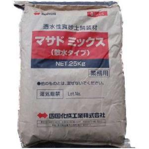 マサドミックス 散水タイプ 25kg/袋 四国化成工業|nitiyousakanemu