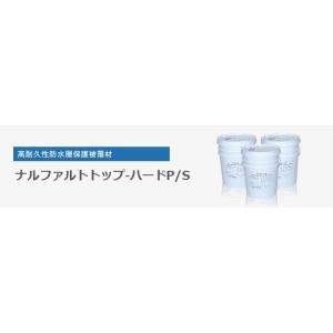 ナルファルトトップハード   成瀬化学株式会社 nitiyousakanemu