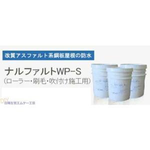 ナルファルトWP-S 18kg/缶 成瀬化学株式会社 nitiyousakanemu