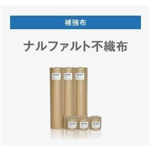 ナルファルト不織布 20cm×100m  成瀬化学株式会社|nitiyousakanemu
