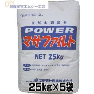 パワーマサファルト 25kg×5袋セット マツモト産業|nitiyousakanemu