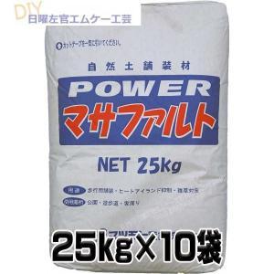 Powerマサファルト 自然土舗装材 10袋お得セット 25kg x 10袋 マツモト産業 パワー マサファルト|nitiyousakanemu