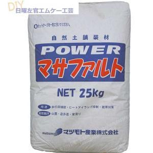 Powerマサファルト  固まる土 自然土舗装材  25kg/袋  マツモト産業|nitiyousakanemu