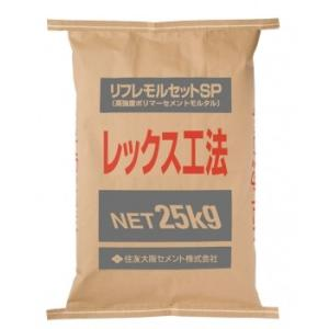 リフレモルセットSP 25kg/袋 住友大阪セメント|nitiyousakanemu