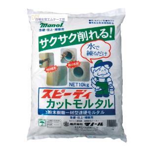 スピーディカットモルタル 10kg/袋 nitiyousakanemu