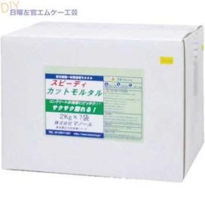 スピーディカットモルタル 2kg×7袋/箱 nitiyousakanemu