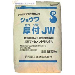 昭和電工 ショウワ厚付JW(カチオン粉末樹脂入り) 25kg/袋 nitiyousakanemu