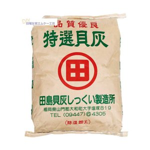 特選貝灰 約20L/袋 田島貝灰工業所|nitiyousakanemu