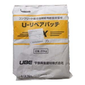 U-リペアパッチEX(速硬タイプ)1材型 20kg/袋 nitiyousakanemu