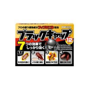 アース製薬 ブラックキャップ 12P1個まで ...の関連商品5