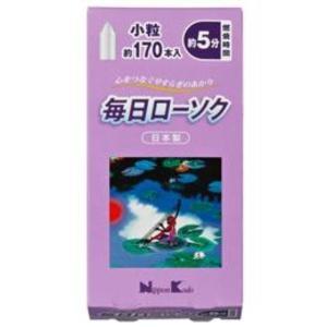 日本香堂 毎日ローソク 小粒 約170本入 ♯999‐518 6個までネコポス可|nitizatu-ya