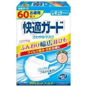 白元  快適 さわやかマスク  レギュラーサイズ お徳用 60枚入×10セット      【花粉症 風邪 インフルエンザ】