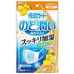 白元アース 快適ガード のど潤いぬれマスク ゆずレモンの香り レギュラーサイズ3セット入 5個までネコポス発送可【宅急便のみあすつく対応】
