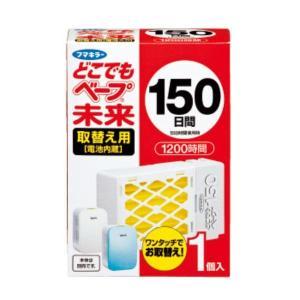 フマキラー どこでもベープ未来 150日 取替え用 1個入1個まで 定形外郵便可 送料290円(※注)