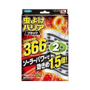 フマキラー 虫よけバリア ブラック 366日 2個パック 1個まで定形外郵便送料500円