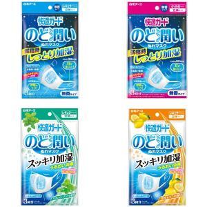 白元アース  快適ガードのど潤いぬれマスク  アソートセット商品 12個セット       【花粉症 風邪 インフルエンザ】