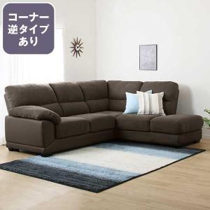コーナーソファ(ウォール2 DBR) ニトリ 『配送員設置』...