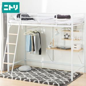 ■■ニトリ公式サイト■■  お部屋が狭くても空間を有効活用できるロフトベッド。  便指定や引取りサー...