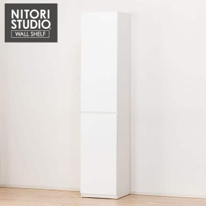 美しい光沢の壁面収納シリーズ キャビネット(ポルテ 40DD-L WH) ニトリ 『送料無料・配送員設置』 『5年保証』|nitori-net