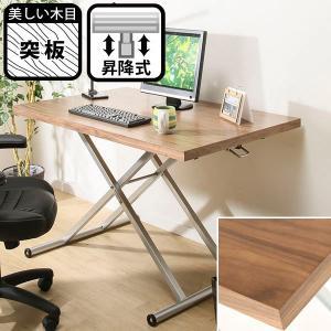 昇降天然木テーブル(アクティブ ウォルナット) ニトリ 『送料無料・配送員設置』 『5年保証』|nitori-net