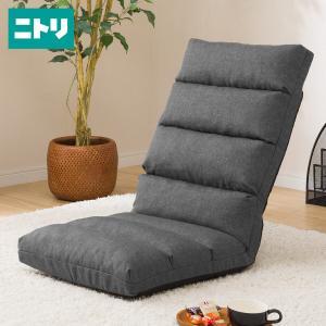 たためる座椅子(ベルケ ダークグレー) ニトリ 『玄関先迄納品』 『1年保証』|nitori-net