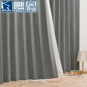 遮光3級カーテン(ブース グレー 100X210X2) ニトリ 『玄関先迄納品』