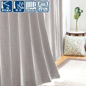 遮光2級・防炎カーテン(パレット グレー 100X220X2) ニトリ 『玄関先迄納品』