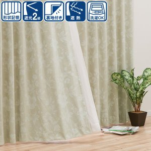 (1枚入り)裏地付き遮光2級・遮熱カーテン(センシル ベージュ 100X110X1) ニトリ 『玄関...