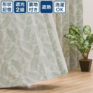 裏地付き遮光2級・遮熱カーテン(トリー グリーン 100X135X2) ニトリ 『玄関先迄納品』