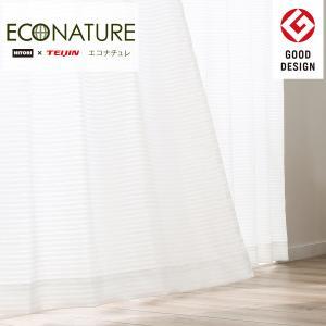採光・遮熱・遮像レースカーテン(エコナチュレボーダー100X176X2) ニトリ 『玄関先迄納品』
