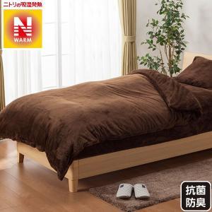掛ふとんカバー シングル(NウォームT BR S) ニトリ 『送料有料・玄関先迄納品』|nitori-net
