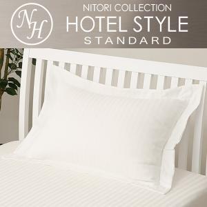 ■■ニトリ公式サイト■■  ホテルのような上質な光沢となめらかな肌ざわり。綿サテンのホテルシリーズ。...