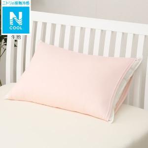 枕カバー 標準〜大判サイズ (ピッタリニット NクールH RO) ニトリ 『玄関先迄納品』の写真