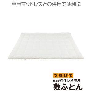 繋げて使えるマットレス専用 敷布団(ファミリー240) ニトリ 『玄関先迄納品』 『1年保証』|nitori-net