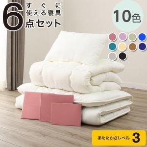 布団セット シングル すぐに使える寝具6点セット(シングル N2 RO S) ニトリ 『玄関先迄納品』