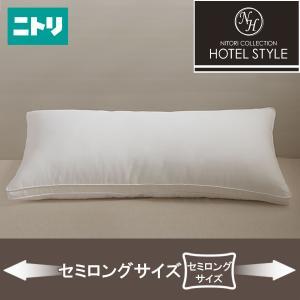 枕 ホテルスタイルまくら セミロングサイズ (Nホテル セミロング) ニトリ 『玄関先迄納品』