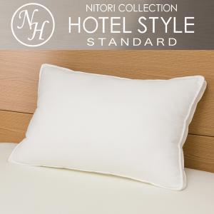 ホテルスタイルまくら 標準(Nホテル2) ニトリ 『玄関先迄納品』 『1年保証』