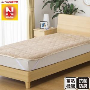 敷きパッド シングル(NウォームT BE S) ニトリ 『送料有料・玄関先迄納品』|nitori-net