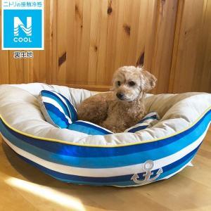 犬・猫用ペットベッド L(Nクール q-o ヨット L) ニトリ 『玄関先迄納品』 『1年保証』