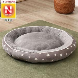 犬・猫用ペットベッド(Nウォーム q-o スターマル L) ニトリ 『玄関先迄納品』 『1年保証』|nitori-net