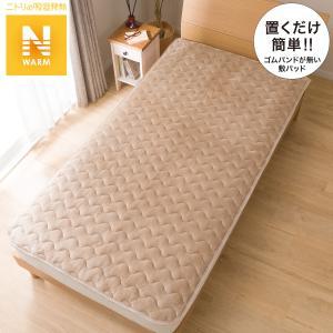 置くだけ簡単 敷きパッド シングル(Nウォームi-n BE S) ニトリ 『玄関先迄納品』 『1年保証』 nitori-net