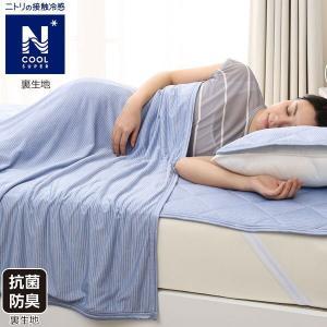 タオルケット ダブル(NクールSP q-o BL D) ニトリ 『玄関先迄納品』 『1年保証』 nitori-net