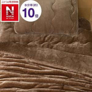 2枚合わせ毛布 シングル(NウォームWSP i-n BR S) ニトリ 『玄関先迄納品』 『1年保証』 nitori-net
